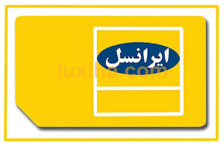 سیم کارت اعتباری ایرانسل 09362500923