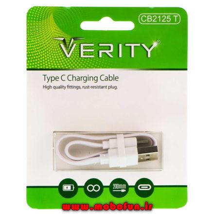 کابل تبدیل USB به Type-c وریتی مدل CB۲۱۲۵T به طول ۲۰ سانتی مترluxihaلوکسیها