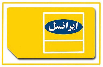 Irancell credit SIM card 09362500535